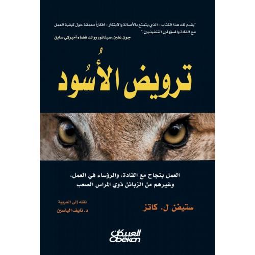 ترويض الأسود  العمل بنجاح مع القادة والرؤساء في العمل وغيرهم من الزبائن من ذوي المراس الصعب الكتب العربية