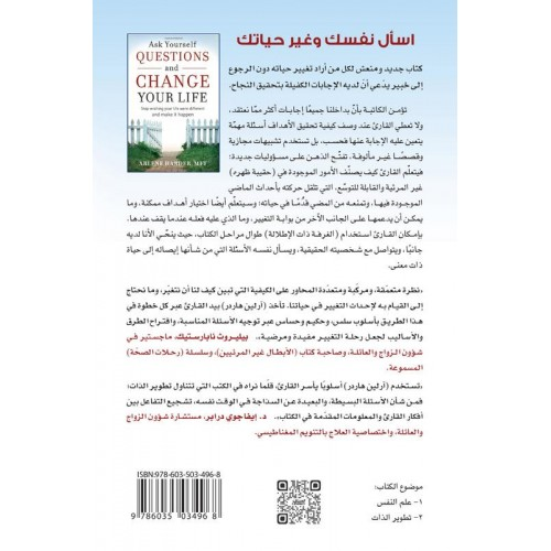 اسأل نفسك أسئلة وغير حياتك   توقف عن الأحلام واجعل حياتك أفضل الكتب العربية