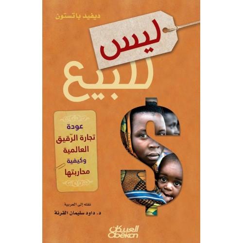 ليس للبيع  عودة تجارة الرقيق العالمية وكيفية محاربتها الكتب العربية