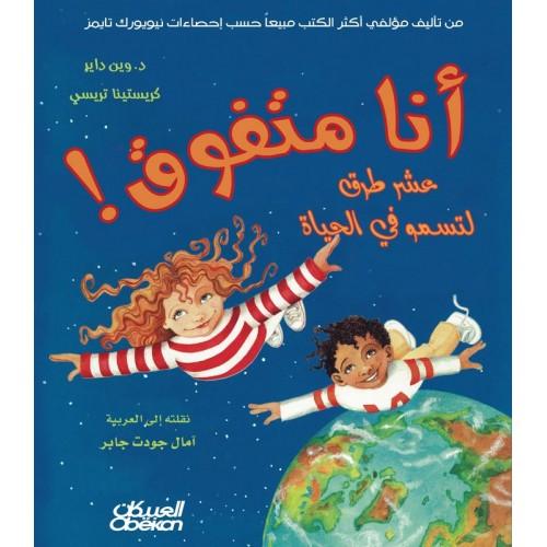 أنا متفوق   الكتب العربية