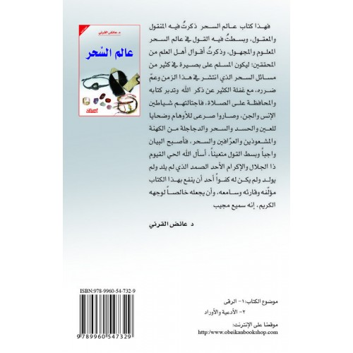 عالم السحر   الكتب العربية