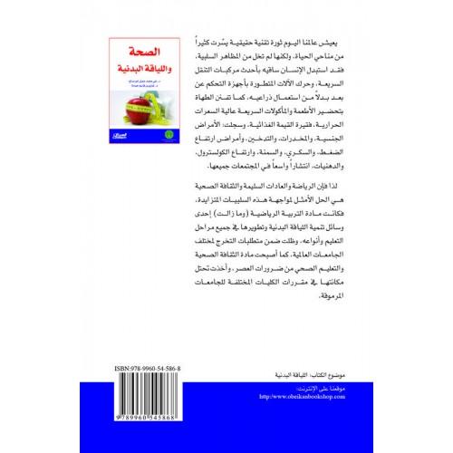 الصحة واللياقة البدنية   الكتب العربية