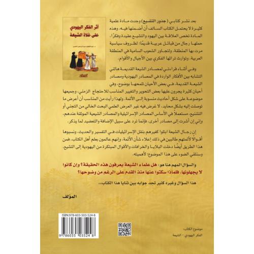 أثر الفكر اليهودي على غلاة الشيعة   الكتب العربية