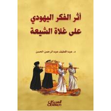 أثر الفكر اليهودي على غلاة الشيعة