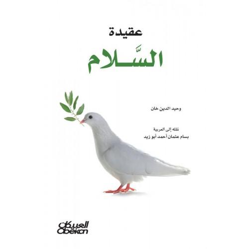 عقيدة السلام   الكتب العربية