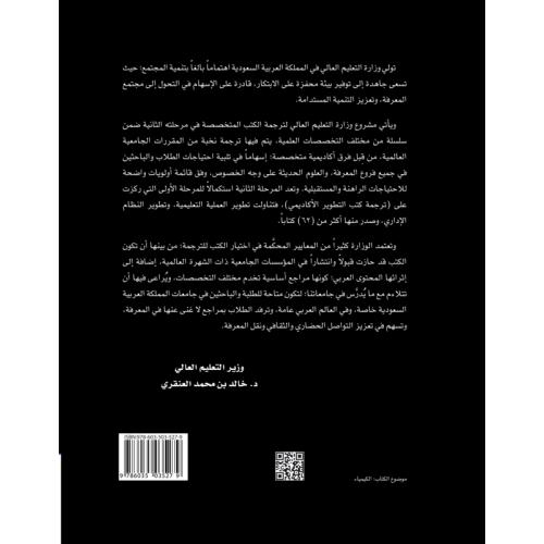 الكيمياء العامة المفاهيم الاساسية   سلسلة العلوم الاساسية الكتب العربية