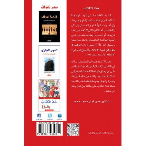 القوه الهادئة  غير طريقة تفكيرك يتغير العالم من حولك  الكتب العربية