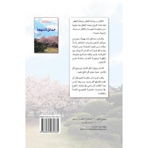 حدائق ذات بهجة    الكتب العربية