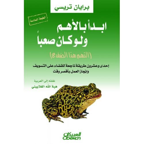 إبدأ بالأهم ولو كان صعباً   إلتهم هذا الضفدع  الكتب العربية