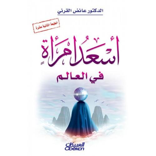 أسعد إمرأة في العالم    الكتب العربية