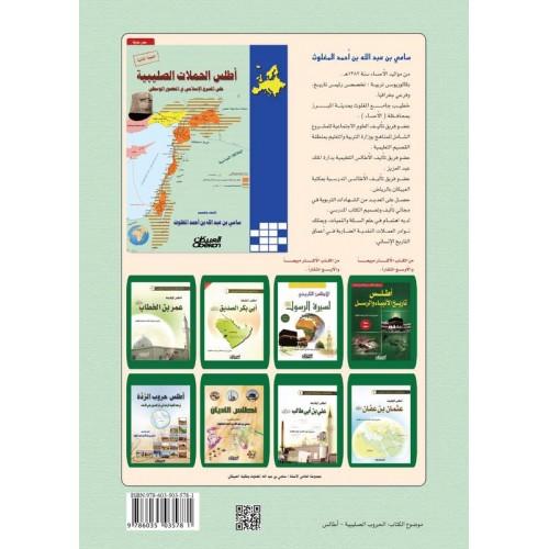 أطلس الحملات الصليبية علي المشرق الاسلامي في العصور الوسطى   الكتب العربية