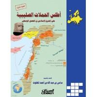 أطلس الحملات الصليبية علي المشرق الاسلامي في العصور الوسطى