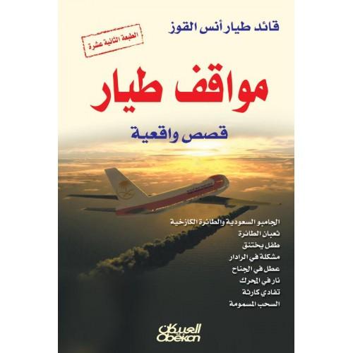 مواقف طيار - قصص واقعية   الكتب العربية