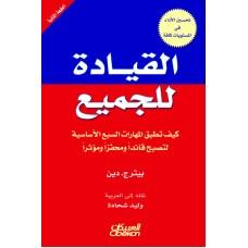 القيادة للجميع   كيف تطبق المهارات السبع الأساسية لتصبح قائدًا ومحفزًا ومؤثرًا الكتب العربية