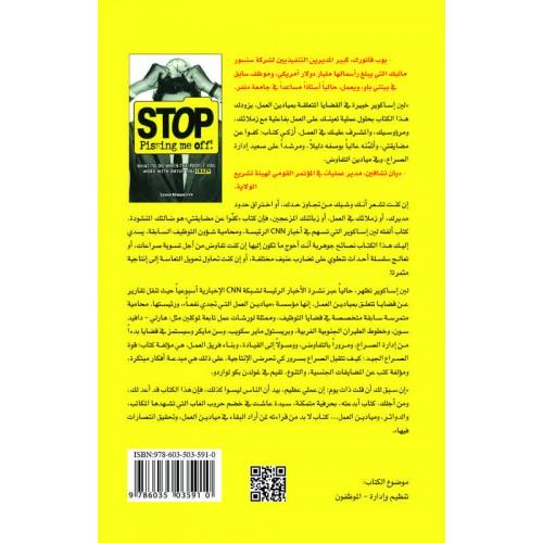 كفوا عن مضايقتي !    ماذا تفعل عندما يدفعك الناس الذين تعمل معهم إلى حافة الجنون الكتب العربية