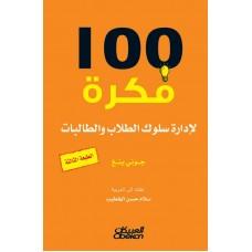 100 فكرة لإدارة سلوك الطلاب والطالبات