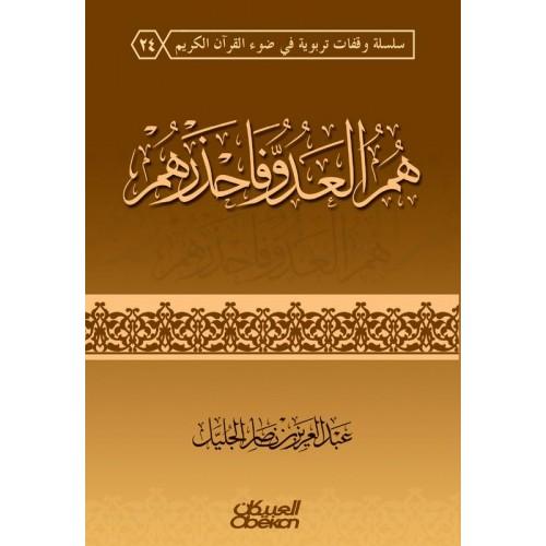 هم العدو فاحذروهم    الكتب العربية