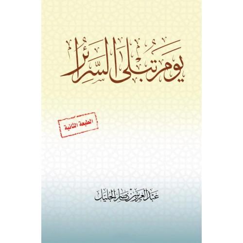 يوم تبلى السرائر   الكتب العربية