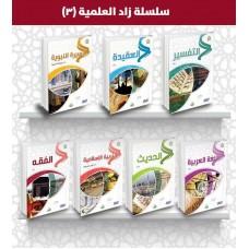 سلسلة زاد العلمية, المستوى الثالث الكتب العربية