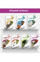 سلسلة زاد العلمية, المستوى الرابع الكتب العربية
