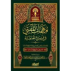 مهمات المفتي في فروع الحنفية  الكتب العربية