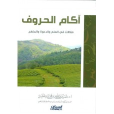 آكام الحروف