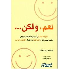 نعم ، ولكن  الكتب العربية