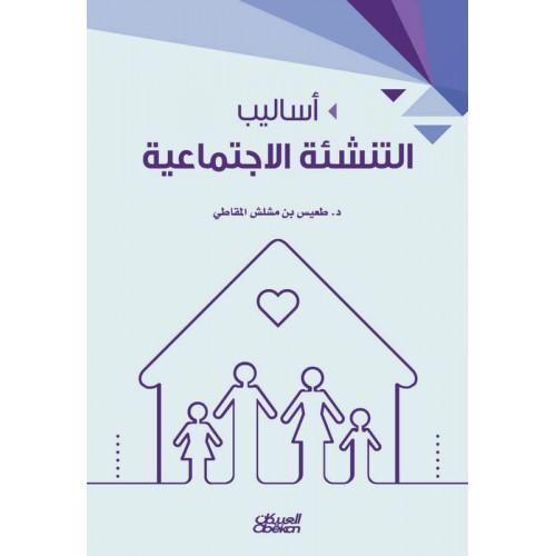 أساليب التنشئة الاجتماعية  الكتب العربية