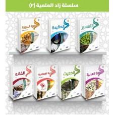 سلسلة زاد العلمية, المستوى الثاني الكتب العربية