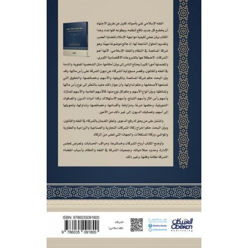 شركة المساهمة في النظام السعودي  الكتب العربية