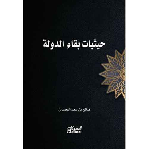 حيثيات بقاء الدولة   الكتب العربية