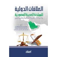 العلاقات الدولية  للمملكة العربية السعودية في ضوء أحكام الشريعة الإسلامية والقانون الدولي