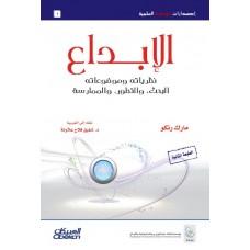 الإبداع  نظرياته وموضوعاته إصدارات موهبة العلمية