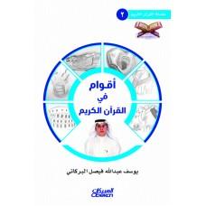 أقوام في القرآن الكريم  سلسلة القرآن الكريم  2