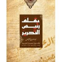 بقلم رئيس التحرير افتتاحيات جريدة الدعوة