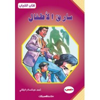 سارق الأطفال كتاب الشباب