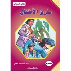 سارق الأطفال كتاب الشباب  الكتب العربية