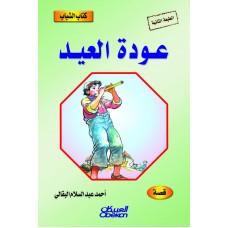 عودة العيد كتاب الشباب  الكتب العربية