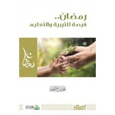 رمضان فرصة للتربية والتعليم   الكتب العربية