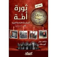ثورة أمة   أسرار بعثة الجامعة العربية إلى سوريا