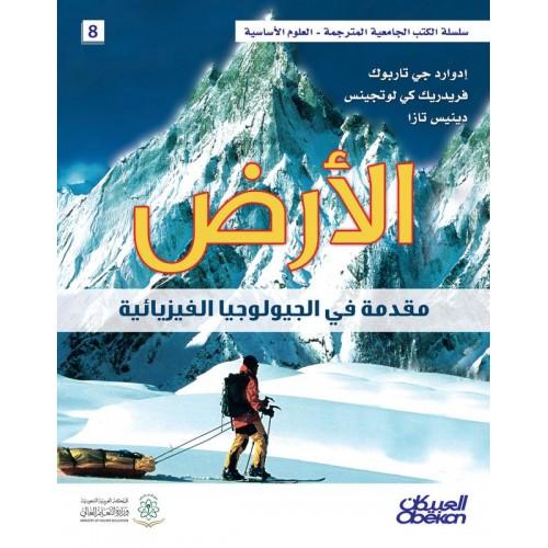 الأرض مقدمة في الفيزياء الجيولوجية   سلسلة العلوم الاساسية الكتب العربية