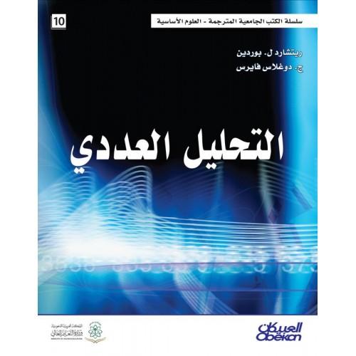 التحليل العددي سلسلة العلوم الاساسية الكتب العربية