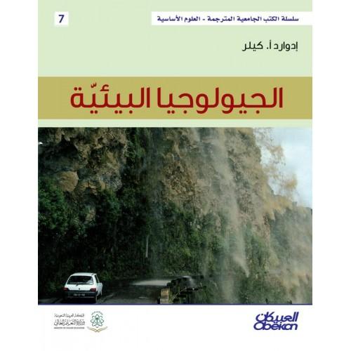 الجيولوجيا البيئية سلسلة العلوم الاساسية الكتب العربية