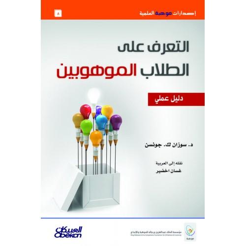 التعرف على الطلاب الموهوبين - دليل عملي إصدارات موهبة العلمية الكتب العربية