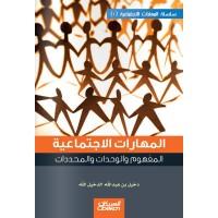 المهارات الاجتماعية ( 1 )  المفهوم والوحدات والمحدادت