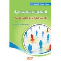 المهارات الاجتماعية ( 2 ) تدريب وتمارين ومناهج تقييم
