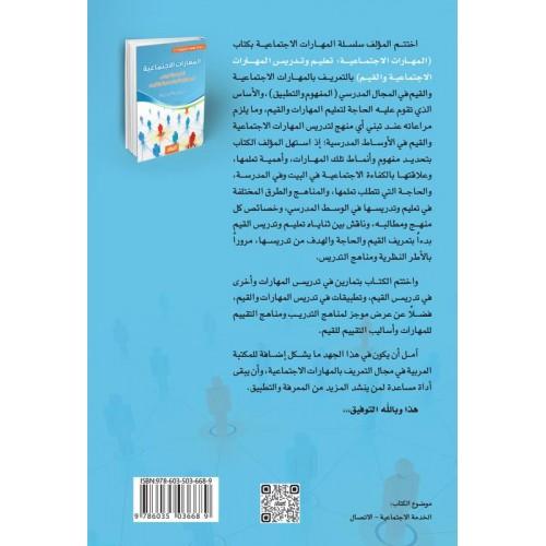 المهارات الاجتماعية ( 3 ) تعليم وتدريس المهارات الاجتماعية والقيم الكتب العربية
