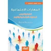 المهارات الاجتماعية ( 3 ) تعليم وتدريس المهارات الاجتماعية والقيم