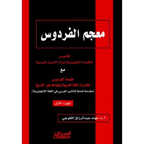 معجم الفردوس   الكتب العربية