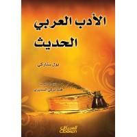الأدب العربي الحديث